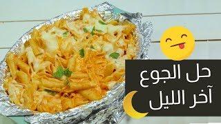 #وجبات_15_ثانية | معكرونة بالقصدير  15smeals | Pasta in Foil#