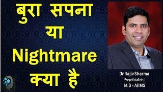 What is Bad Dreams or Nightmare -Dr Rajiv Sharma Psychiatrist - In HINDI