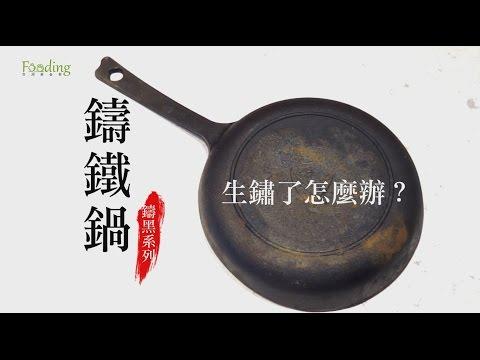 生鐵鍋生鏽了怎麼辦?