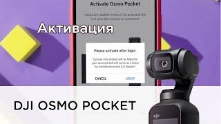 Osmo Pocket | Активация (на русском)