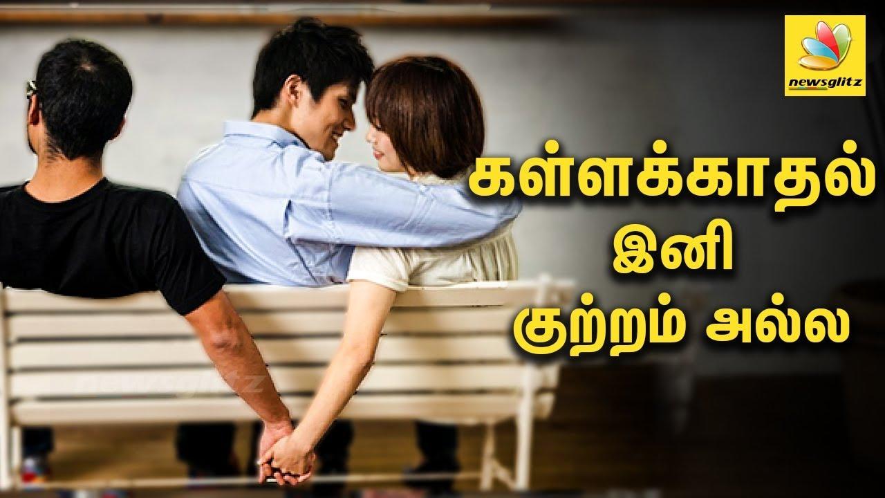 கள்ள உறவு  இனி குற்றமில்லை : Illegal Affair not a crime says Supreme Court | Latest Tamil News