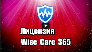 Лицензия Wise Care 365 PRO программы для очистки и оптимизации компьютера, удаления ненужных файлов, исправления ошибок в реестре Windows.  Скачать программу Wise Care 365 PRO: