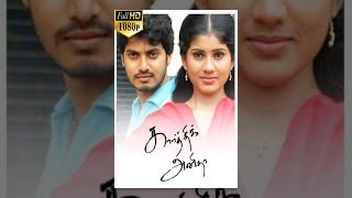Arputham Tamil Movie