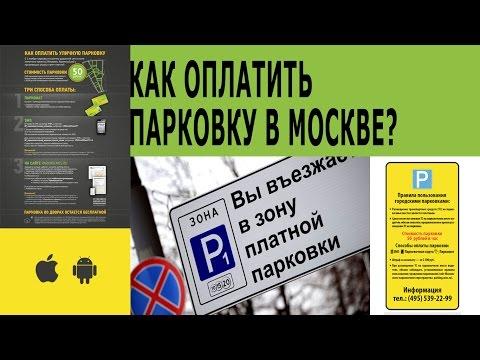 Как оплатить парковку в центре Москвы через СМС или приложение?