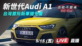 【怎能不愛車】新世代Audi A1 台灣首批新車搶先看|三立新聞網 SETN.com