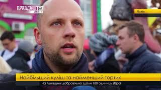 Випуск новин на ПравдаТУТ Львів 02 листопада 2017