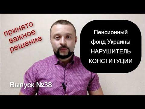 Пенсионный фонд Украины обязан судом выплатить моральный вред пенсионеру ! (выпуск №38) Масенков С.
