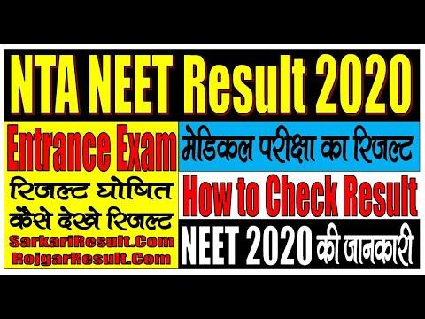 Sarkari Result: NTA NEET UG Entrance Result 2020