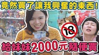 【爽買#1】給妹妹2000元隨便花!竟然買了一堆盜版的東西?可可酒精