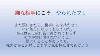 mqdefault - 田村耕太郎の名言:嫌な相手にこそ、やられたフリ