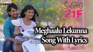 Meghaalu Lekunna Song - Kumari 21F Songs With Lyrics - Raj Tarun, Heebah Patel, Sukumar, DSP
