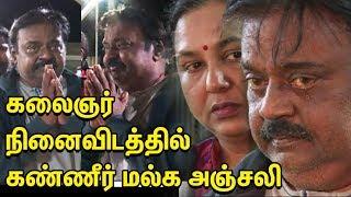கதறி அழுத விஜயகாந்த்: கருணாநிதி நினைவிடத்தில் அஞ்சலி   Vijayakanth   TTN