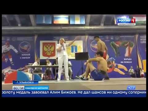 Вести КБР: Чемпионат СНГ по мас-рестлингу 2017 года
