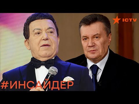 Какой масти был Янукович и как Кобзон связан с криминалом — Инсайдер, 21.04