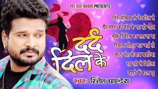 Ritesh Pandey Dard Dil Ke Audio Jukebox Bhojpuri Sad Songs