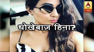 Hina Khan Accused Of Fraud; Failed To Return Jewellery | ABP News | Kholo.pk