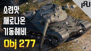 [월드오브탱크] 소련 신규 중전차 - Obj.277