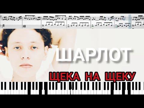 Шарлот - Щека на щеку (на пианино + ноты и миди)