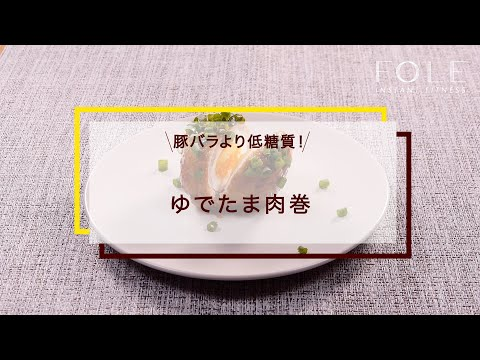 【高タンパク】ゆでたま肉巻のレシピ