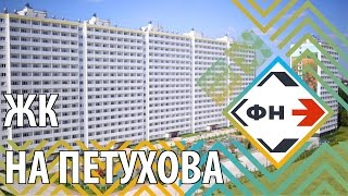 "Жилой Квартал ""На Петухова"": Обзор ЖК ""На Петухова"" от Фонда Новостроек г. Новосибирск."