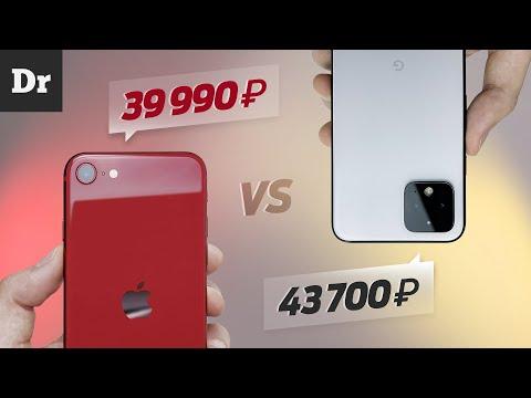 iPhone SE vs Pixel 4: НЕПРОСТОЙ ВЫБОР за 40К?