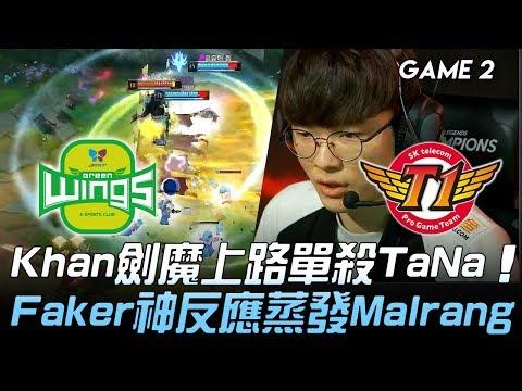 JAG vs SKT Khan劍魔上路單殺TaNa Faker神反應蒸發Malrang!Game 2
