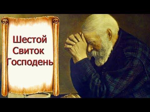 Молитва на здоровое тело