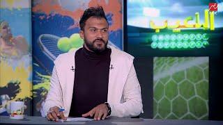 رأي الكابتن إبراهيم سعيد في أفضل اللاعبين وحراس المرمى في 2018