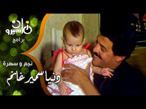 حوار طريف بين سمير غانم وابنته الرضيعة دنيا