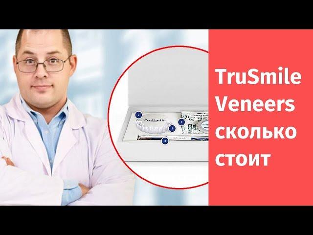 Видео TruSmile Veneers