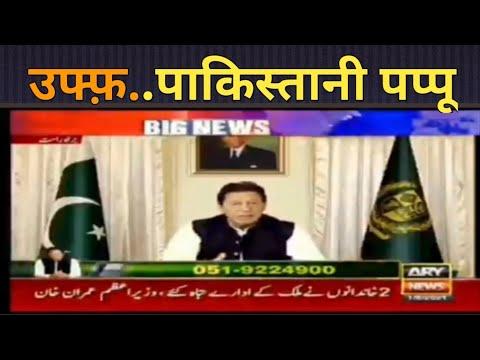 uff.. Pakistani Pappu.Imran khan ka gyaan..🤣😂