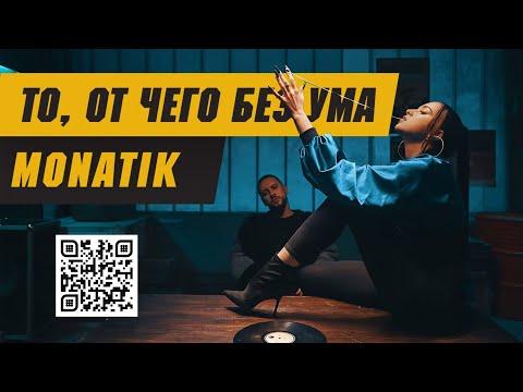 Monatik - То, От Чего Без Ума