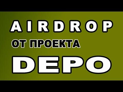 AIRDROP ОТ ПРОЕКТА DEPO