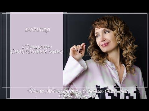 """""""Секреты Счастливых Жен"""" Вебинар"""