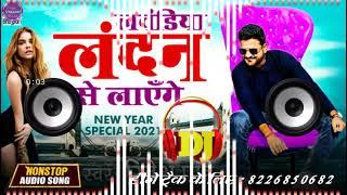 Laundiya London Se Laenge Ritesh Pandey Bhojpuri Song 2021 New
