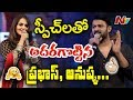 Prabhas And Anushka Speech – Difference between Prabhas And Anushka Speech