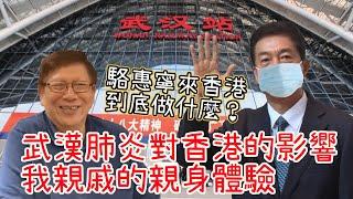 武漢肺炎對香港的影響 我親戚的親身體驗 駱惠寧來香港到底做什麼?〈蕭若元:理論蕭析〉2020-01-07