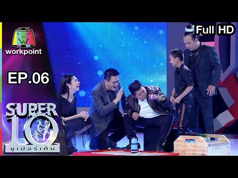 SUPER 10 ซูเปอร์เท็น  | SUPER 10 | ซูเปอร์เท็น | EP.06 | 11 ก.พ. 60 Full HD