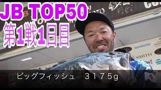 JBTOP50 第1戦ゲーリーインターナショナルCUP 1日目 Go!Go!NBC!