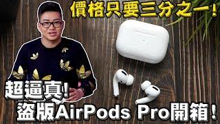【Joeman】超逼真的盜版Airpods Pro開箱!價格只要三分之一!
