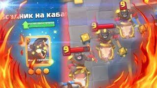 Максимальный СКИН на ХОГА! Clash Royale
