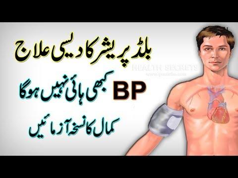 Die Wirkung von Bluthochdruck auf die Leistungsfähigkeit und das Wohlbefinden