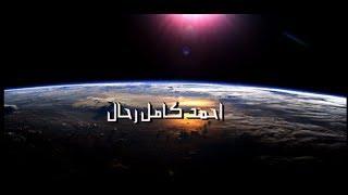 اغاني طرب MP3 من اقوى اغانى احمد كامل رحال مع الكلمات كاملة تحميل MP3