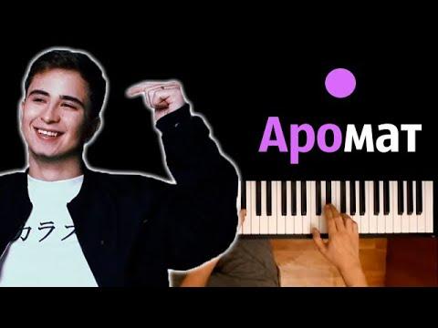 Ramil' - Аромат ● караоке | PIANO_KARAOKE ● ᴴᴰ + НОТЫ & MIDI