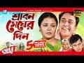 Srabon Megher Din | Bangla Movie | |Humayun Ahmed |