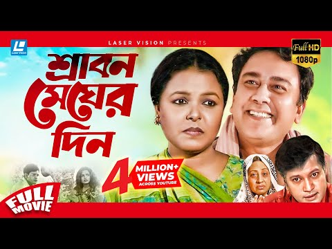 Srabon Megher Din | Bangla Movie | |Humayun Ahmed | Meher Afroz Shaon, Zahid Hasan, Mahfuz Ahmed