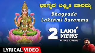 Bhagyada lakshmi baramma - devotional