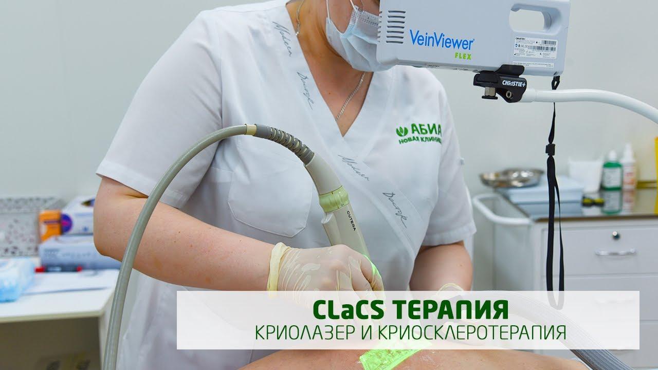 Метод лечения CLaCS