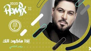 تحميل اغاني ريمكس | Dj B | وليد الشامي ... إذا ماكون الك 2020 MP3