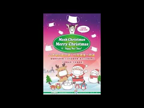 高雄市衛生局八大場所佩戴口罩宣導片 聖誕跨年版